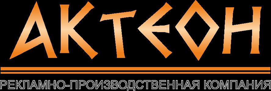 Логотип Рекламное Агентство Актеон Уфа