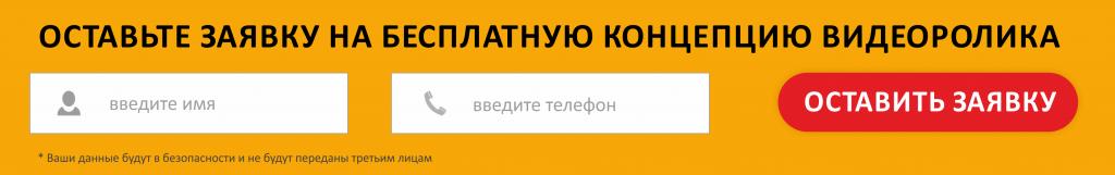 ФОРМА ЗАЯВКИ ВИДЕОРОЛИК