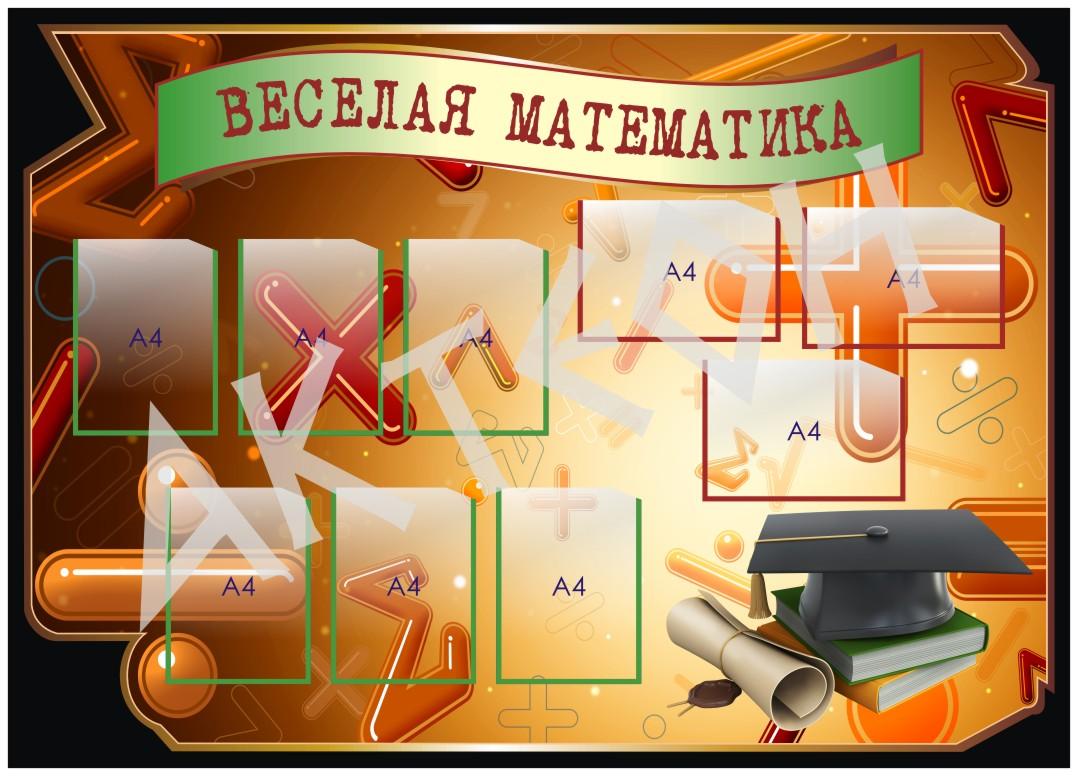 Слайд шоу математикадан 3 фотография